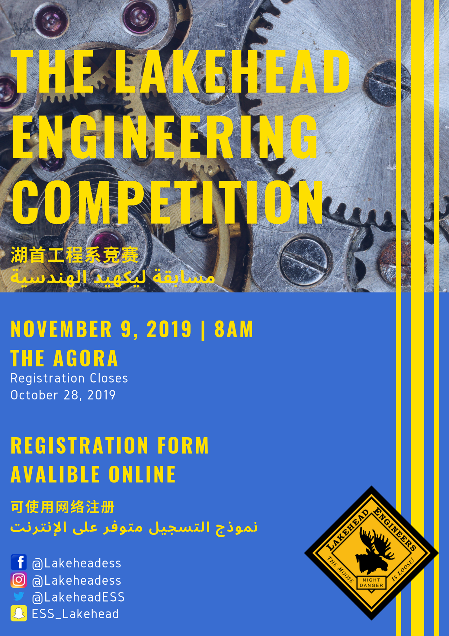Lakehead Engineering Competition 2019, sign up through the application link below